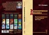 Сухарев О.С.Экономическая динамика: институциональные и структурные факторы