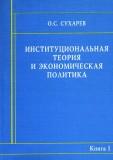 Институциональная теория и экономическая политика